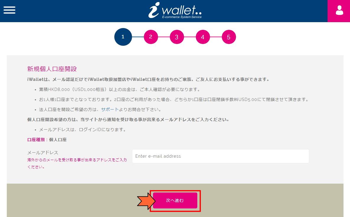 iwalletの新規口座開設