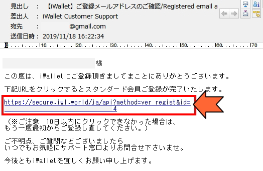 受信メールの確認