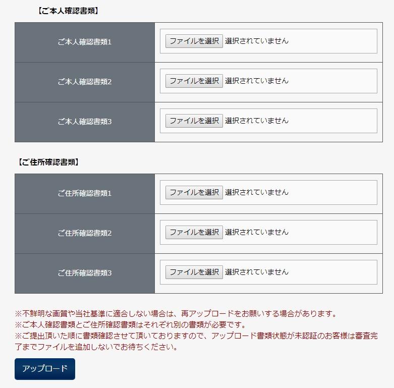 KYC書類のアップロード