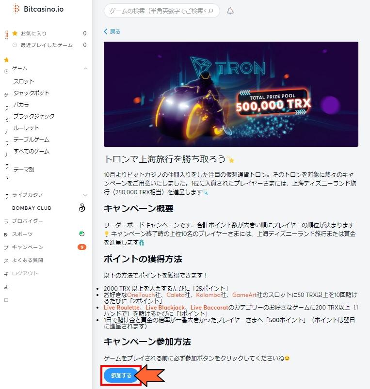 トロンの上海ディズニーランド旅行キャンペーン