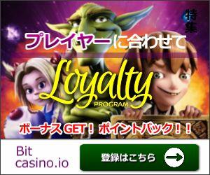 ビットカジノ会員登録